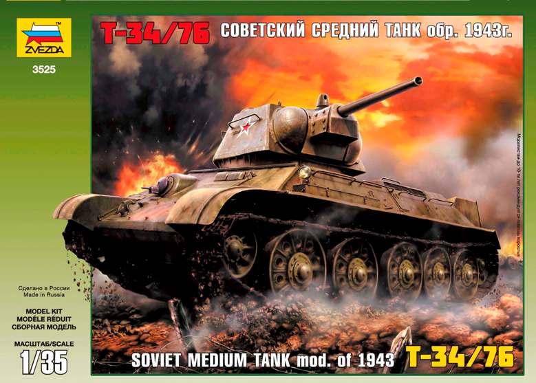 Советский средний танк Т-34/76