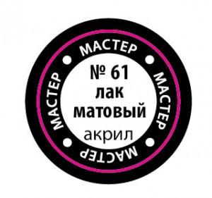 MAKP61