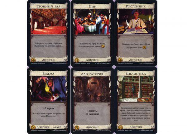 Настольная игра Доминион (Dominion) 3
