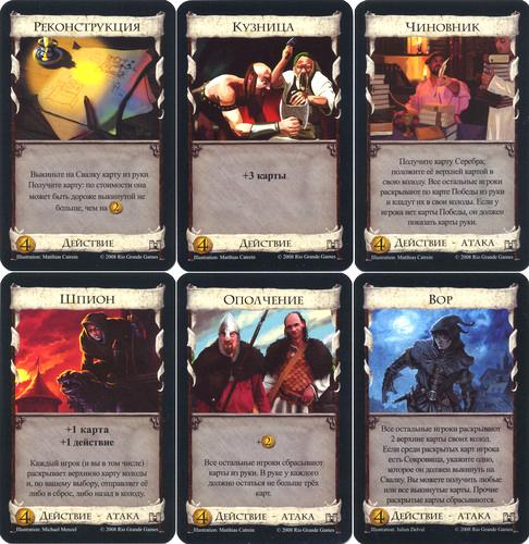 Настольная игра Доминион (Dominion) 2