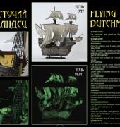 """Сборная модель Корабль-призрак """"Летучий голландец"""" 13"""