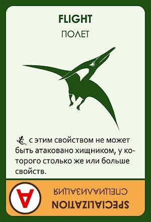 Эволюция. Время Летать 1