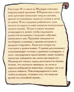 Дети Каркассона 1
