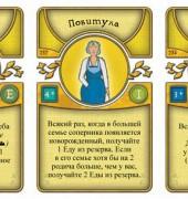 Настольная игра Агрикола 7