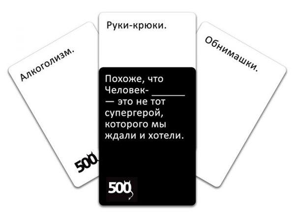 настольная игра 500 злобных карт 2