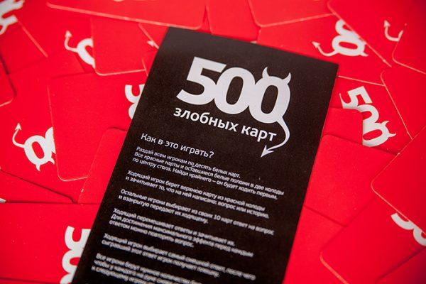 настольная игра 500 злобных карт 3
