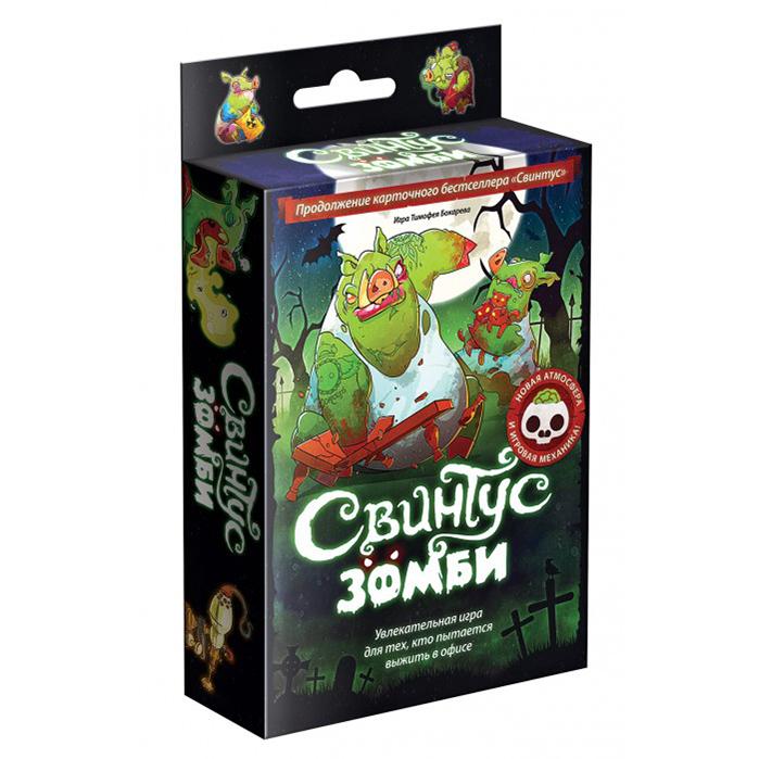 настольная игра Свинтус Зомби 2