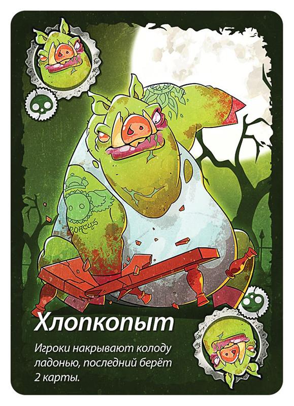 настольная игра Свинтус Зомби 1