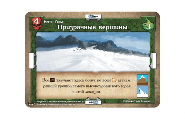 Подземелье. Царство Ледяной Ведьмы 1