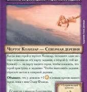 Подземелье. Царство Ледяной Ведьмы 5