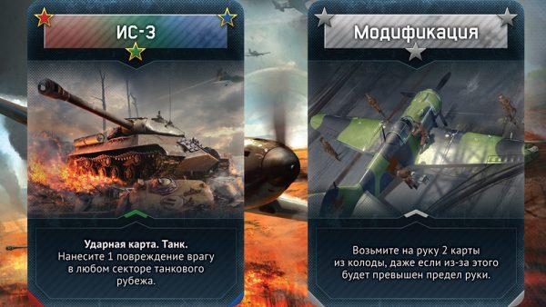 War Thunder: Осада 1