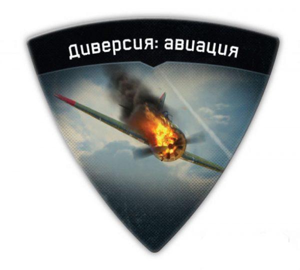 War Thunder: Осада 3