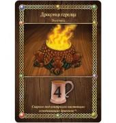 Таверна «Красный Дракон» 1