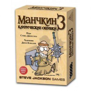 Манчкин 3: Клирические ошибки