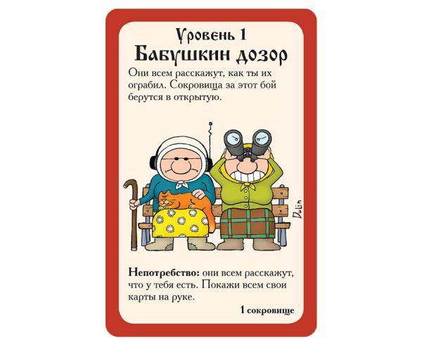 Русский манчкин